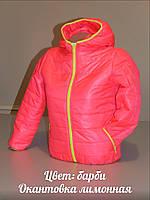 Куртка подростковая на синтепоне № 401
