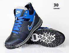 Подростковые зимние ботинки кожа, детские теплые кроссовки Nike 30 синие (реплика)