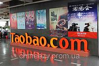 Посреднические операции c taobao выкуп товара