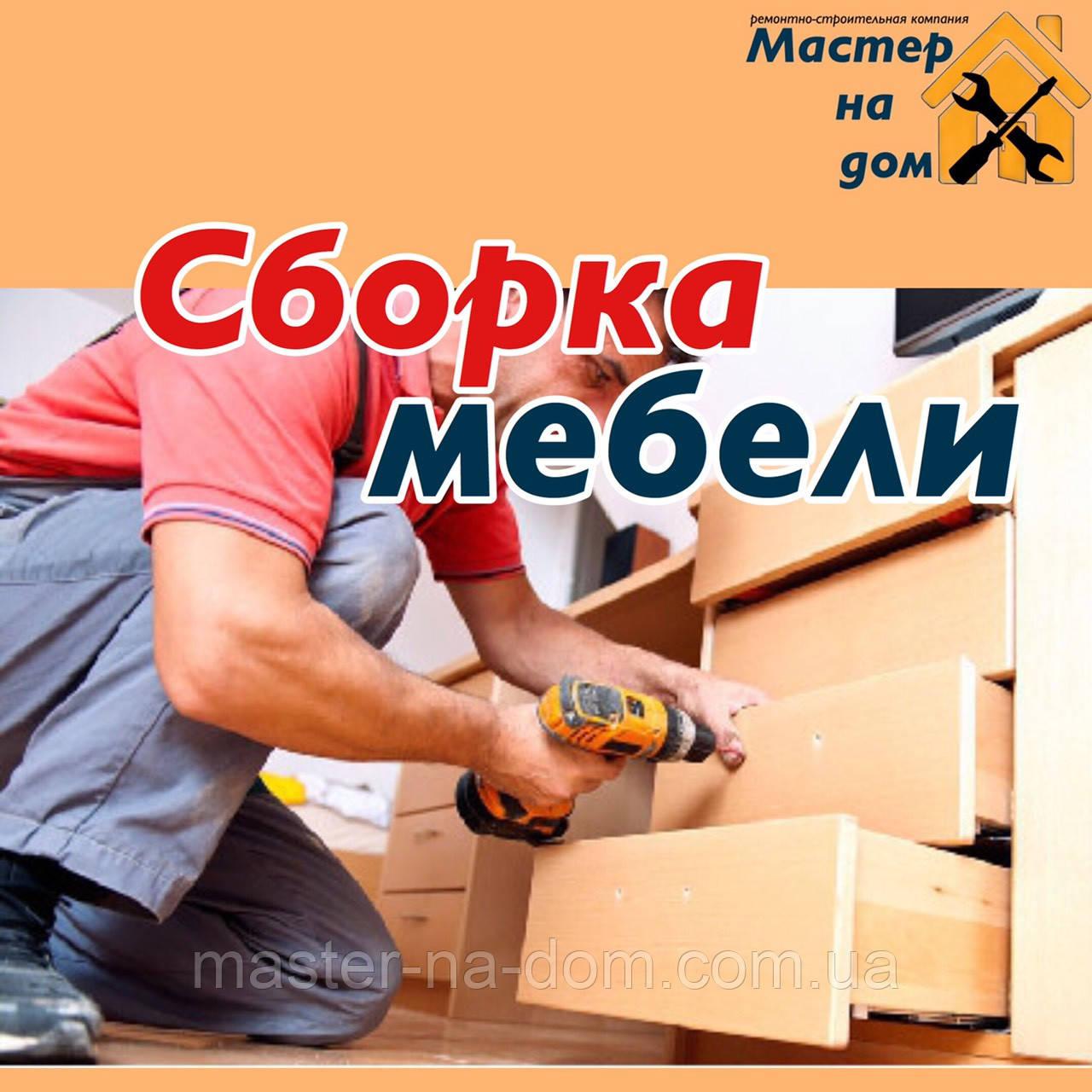 Сборка мебели в Днепре