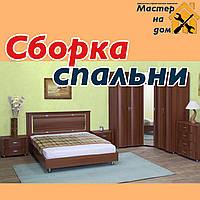 Сборка спальни: кровати, комоды, тумбочки в Днепре