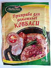 """Приправа для домашней колбасы ТМ """"Любисток"""" 🇺🇦"""