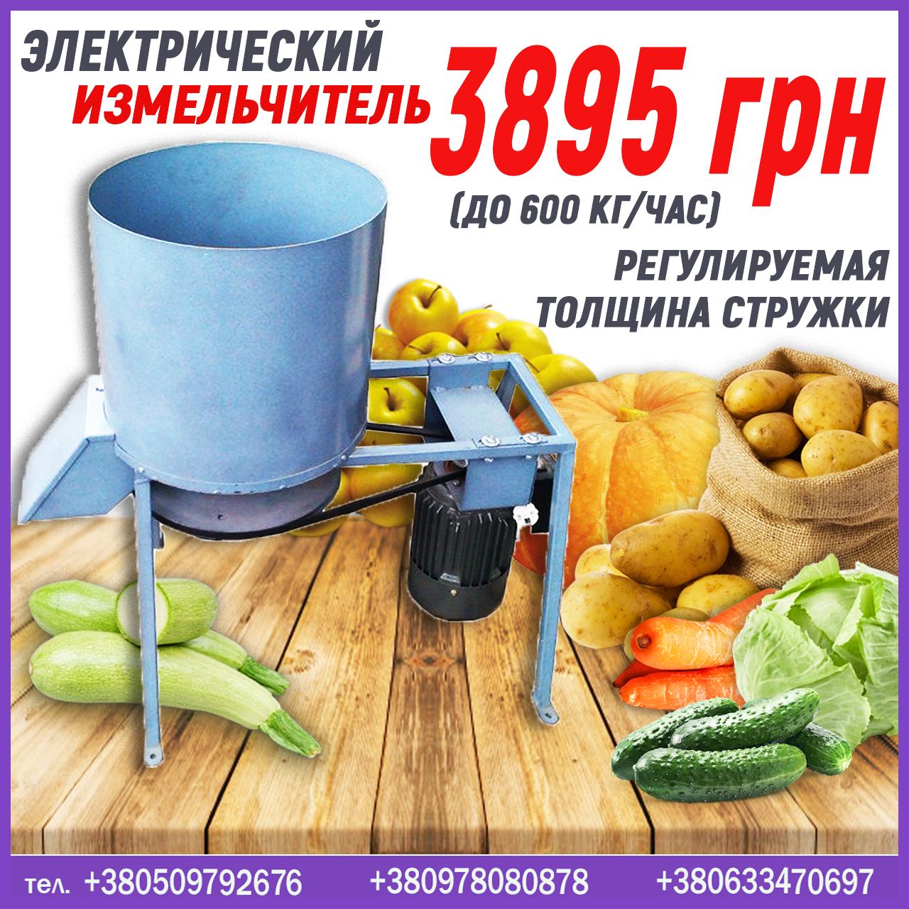 Электрический измельчитель свеклы, тыквы и других овощей