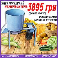 Электрический измельчитель свеклы, тыквы и других овощей, фото 1