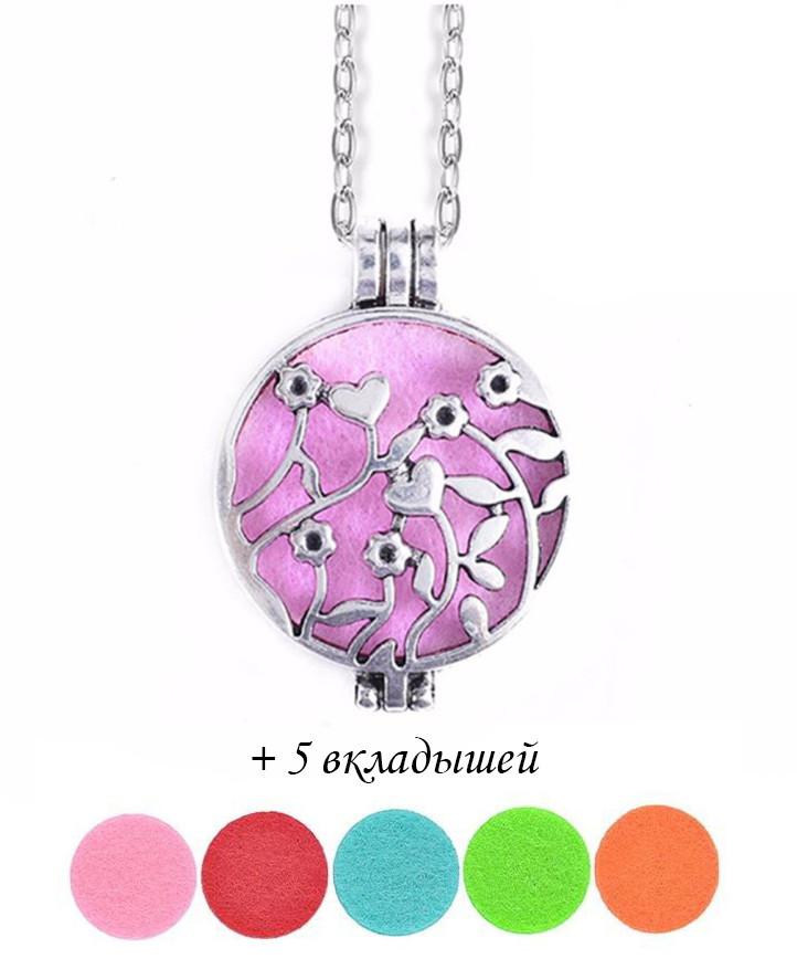 Аромамедальон луговые цветы серебристого цвета для аромамасел и любимых духов