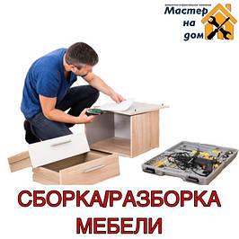 Збірка і розбирання меблів в Запоріжжі