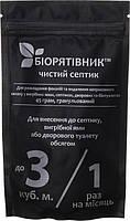 Біорятівник Чистый септик 45 г биопрепарат для выгребных ям