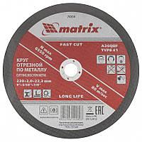 Круг отрезной по металлу 230х2.0х22.2мм Matrix абразивный армированный