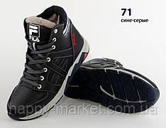 Шкіряні дитячі кросівки. Кроссовки зимние подростковые FILA 71 сине/серые (реплика)