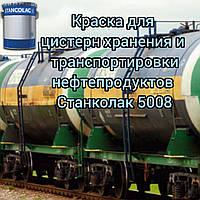 Краска для бензовозов и цистерн хранения нефтепродуктов, ГСМ, кислот, щелочей Станколак 5008