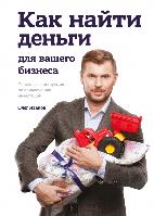 Книга Как найти деньги для вашего бизнеса. Автор - Олег Иванов (МИФ)