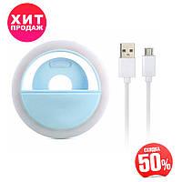Светодиодное селфи кольцо с USB-зарядкой Selfie Ring Light Цвета Белый, Голубой