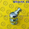 Пресс-масленка по ГОСТ 19853-74, DIN 71412 М10х1К 45