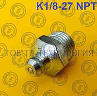 Пресс-масленка по ГОСТ 19853-74, DIN 71412 М1/8-27 NPT