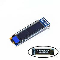 OLED дисплей 0.91 I2C (синій) 128х32