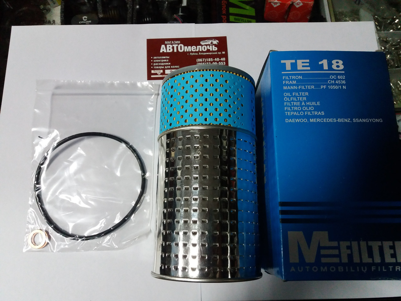 Фильтр масляный Mercedes-Benz 2.3,2.5D   M-Filter TE-18