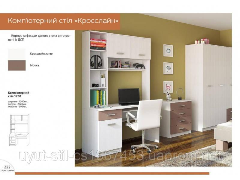 "Компьютерный стол "" КРОССЛАЙН """