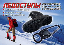Ледоступы, для уверенной ходьбы в зимнее время года по льду.