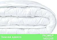 Зимнее одеяло, полуторное, 140х205 см, чехол микрофибра