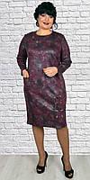 Батальное бордовое платье с напылением размера 50-56