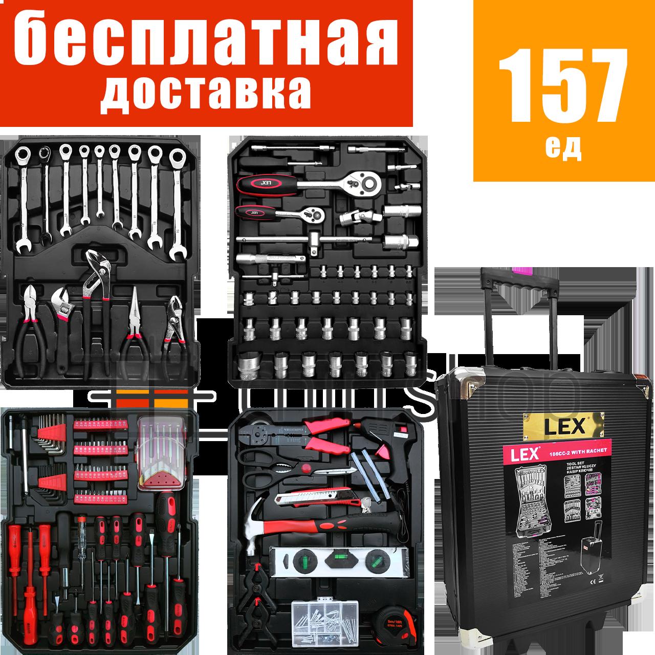 Набор инструментов в чемодане 157 предметов LEX 186CC-2, набор ключей и отвёрток, инструменты для дома