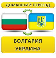 Домашний Переезд из Болгарии в Украину!