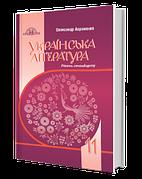 Українська література 11 клас. Підручник (рівень стандарту). Авраменко О. М.