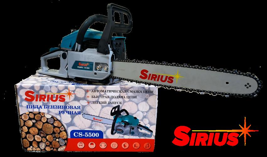 Бензопила SIRIUS CS-5500