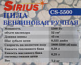 Бензопила SIRIUS CS-5500, фото 7