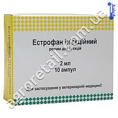 Эстрофан инъекционный 10 ампул по 2 мл