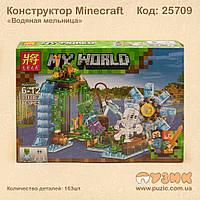 """Конструктор LELE Minecraft (My World) """"Водяная мельница"""""""