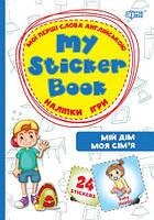 """Обучающая книга для детей на украинском """"Мій дім. Моя сім'я. Мої перші слова англійською"""""""