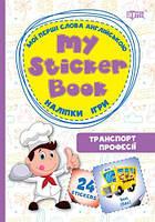 "Обучающая детская книжка на украинском ""Транспорт. Професії. Мої перші слова англійською"""