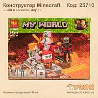 """Конструктор BELA Minecraft (My World)  """"Бой в нижнем мире"""""""