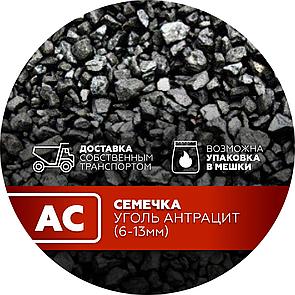 Вугілля АС (насіння)