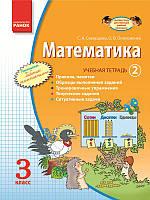 Скворцова С.А., Оноприенко О.В. Математика. 3 класс. Учебная тетрадь. 2 часть