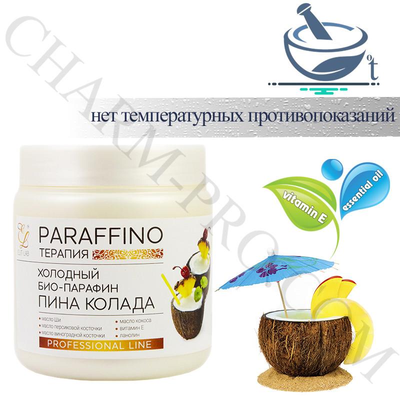 Холодный крем-парафин Elit-Lab 500ml Пина Колада