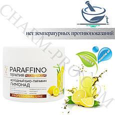 Холодный крем-парафин Elit-Lab 300ml Лимонад