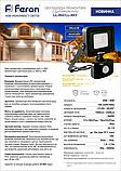 Светодиодный Прожектор 20 ватт с датчиком движения SMD LED 20w Feron LL-802 (черный), фото 2