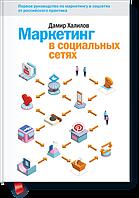 Маркетинг в социальных сетях. Халилов Дамир