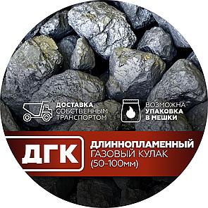 Вугілля ДГК (кулак)