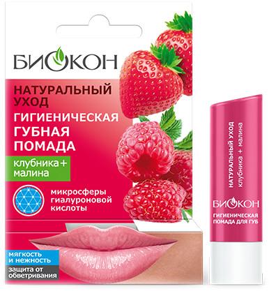"""Гигиеническая губная помада Биокон """"Клубника+малина"""""""