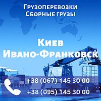 Грузоперевозки Киев Ивано-Франковск. Сборные грузы.