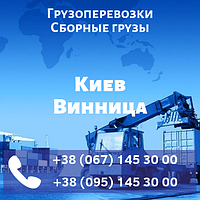 Грузоперевозки Киев Винница. Сборные грузы.