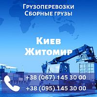 Грузоперевозки Киев Житомир. Сборные грузы.