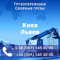 Грузоперевозки Киев Львов. Сборные грузы.