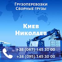 Грузоперевозки Киев Николаев. Сборные грузы.