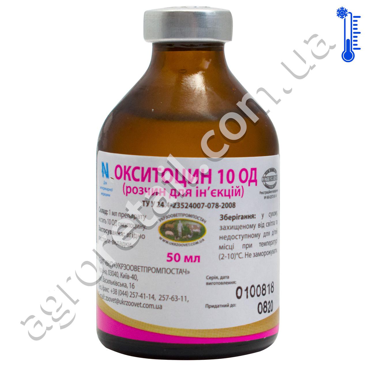 Окситоцин 10 ЕД 50 мл УЗВПостач