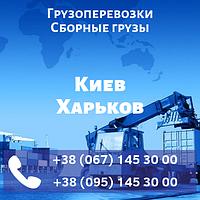 Грузоперевозки Киев Харьков. Сборные грузы.