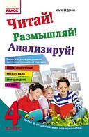 Беденко М.В. Читай! Размышляй! Анализируй! Учебное пособие для учащихся 4 класса